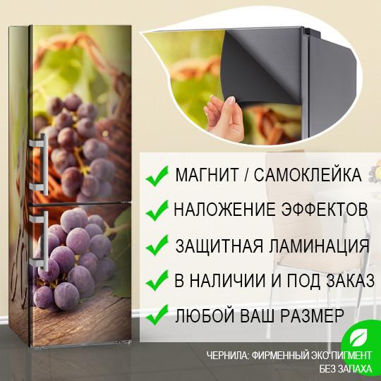 Магнитная наклейка на холодильник (виниловый магнит) Оклейка холодильника, 600*1800 мм, Лицевая