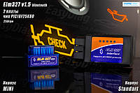 Автосканер ELM327 OBD2 v1.5 Bluetooth на 2 плати (PIC18F25K80) (Повна версія)