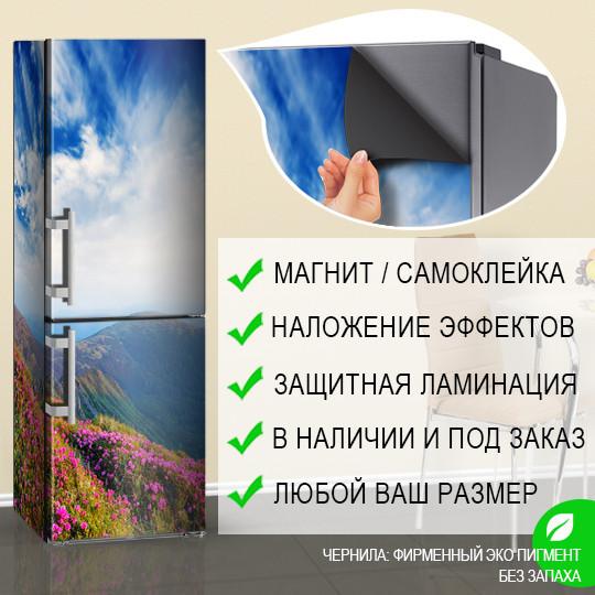 Магнитная наклейка на холодильник Цветущие холмы гор и небо, виниловый магнит, 600*1800 мм, Лицевая