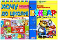 Комплект з 2 книг для дошкільної підготовки: Хочу до школи + Буквар для дошкільнят
