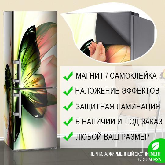 Магнитная наклейка на холодильник Бабочка Абстракция Мотылек (виниловый магнит), 600*1800 мм, Лицевая