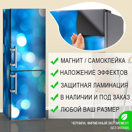 Магнитная наклейка на холодильник (виниловый магнит) Виниловая наклейка на холодильник, 600*1800 мм, Лицевая