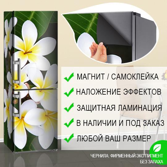 Магнитная наклейка на холодильник Белые гавайские цветы Плюмерия, виниловый магнит, 600*1800 мм, Лицевая