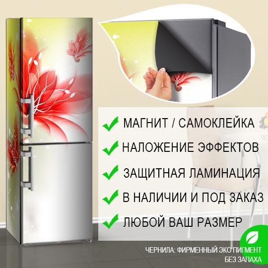 Магнитная наклейка на холодильник Красный абстрактный цветок Декор, виниловый магнит, 600*1800 мм, Лицевая