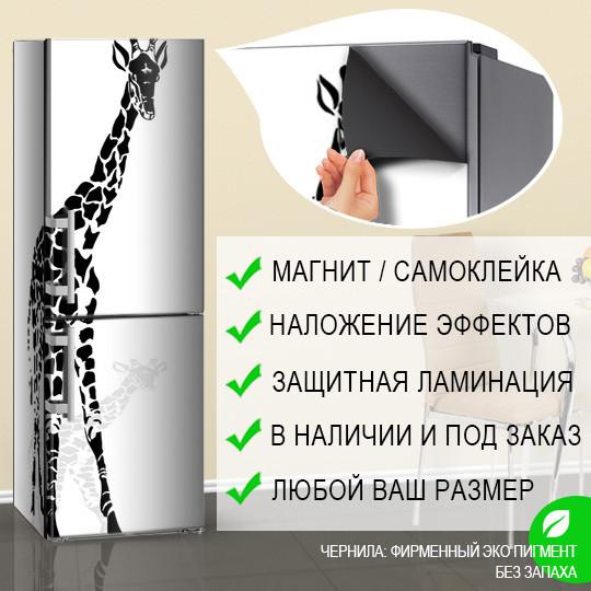 Магнитная наклейка на холодильник (виниловый магнит) Магнитный декор на холодильник, 600*1800 мм, Лицевая