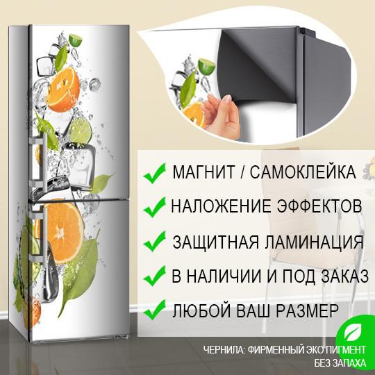 Магнитная наклейка на холодильник (виниловый магнит) Изменить цвет холодильника, 600*1800 мм, Лицевая