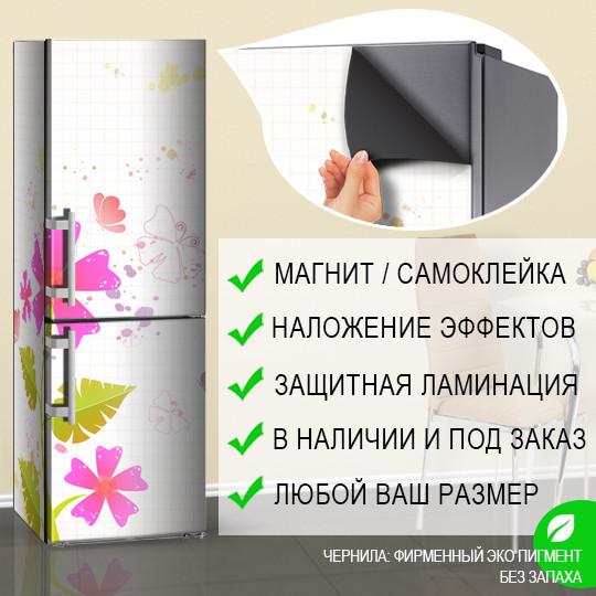 Магнитная наклейка на холодильник Нарисованные цветы и Бабочки, виниловый магнит, 600*1800 мм, Лицевая