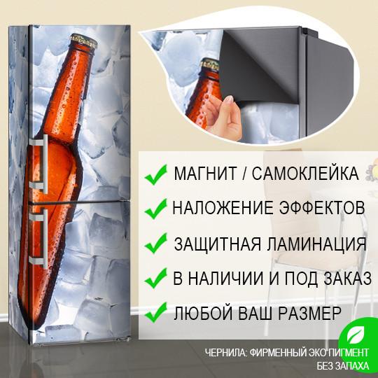 Магнитная наклейка на холодильник Бутылка пива и лед, для пива, виниловый магнит, 600*1800 мм, Лицевая