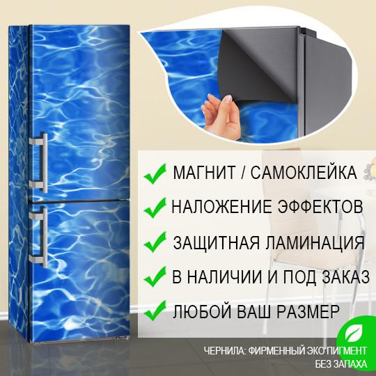 Магнитная наклейка на холодильник Голубые блики в воде, виниловый магнит, 600*1800 мм, Лицевая