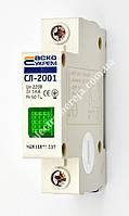 СЛ-2001 Сигнальна арматура зелена на DIN-рейку