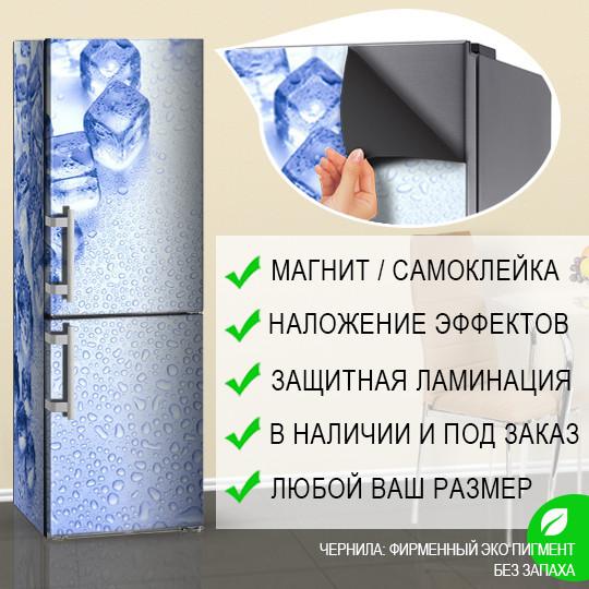 Магнитная наклейка на холодильник (виниловый магнит) Цветочный холодильник своими руками, 600*1800 мм, Лицевая