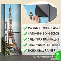 Магнитная наклейка на холодильник Весна в Париже Эйфелева башня, виниловый магнит, 600*1800 мм, Лицевая