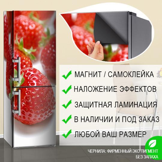 Магнитная наклейка на холодильник Крупная спелая Клубника ягоды (виниловый магнит), 600*1800 мм, Лицевая