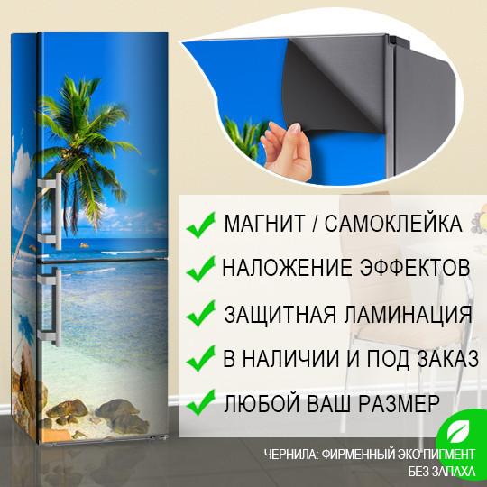 Магнитная наклейка на холодильник (виниловый магнит) Наклейку на холодильник, 600*1800 мм, Лицевая