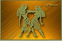 Схема для вышивки бисером Знаки зодиака. Близнецы КМР 5073