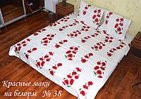 Двоспальна постільна білизна - червоні маки на білому