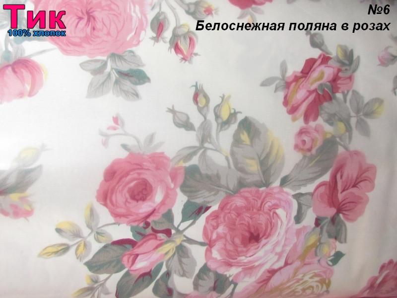 Ткань - Тик наперниковый Белоснежная поляна в розах
