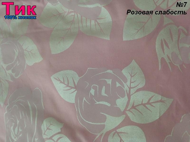 Ткань - Тик наперниковый Серебряная роза на розовом