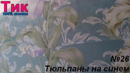 Ткань - Тік напірниковий Тюльпани на синьому  !