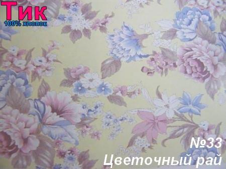 Ткань - Тік напірниковий Квітковій рай !