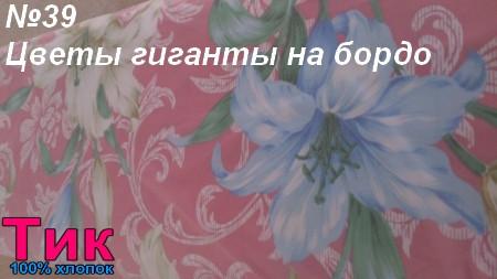 Ткань - Тік напірниковий Квіти гіганти на бордо !