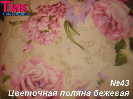 Ткань - Тік напірниковий Квіткова поляна беж !