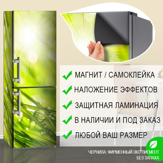 Магнитная наклейка на холодильник (виниловый магнит) Виниловые наклейки на холодильник, 600*1800 мм, Лицевая
