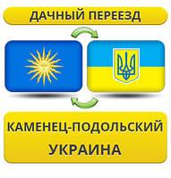 Дачный Переезд из Каменец-Подольского по Украине!