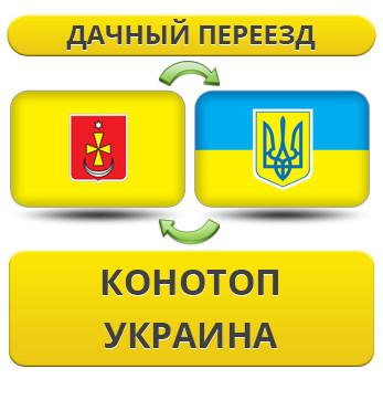 Дачный Переезд из Конотопа по Украине!