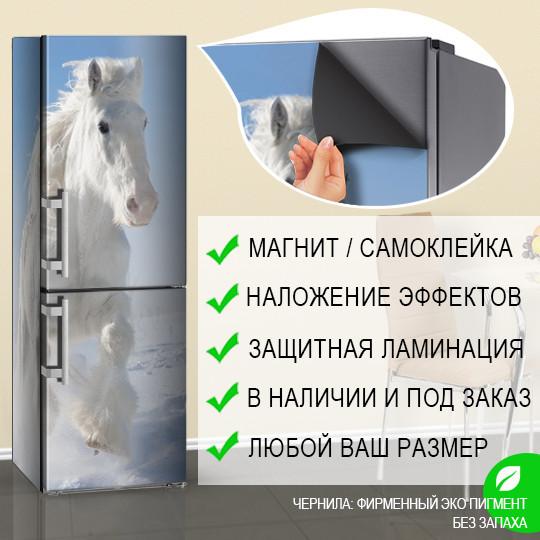 Магнитная наклейка на холодильник (виниловый магнит) На холодильник наклейки, 600*1800 мм, Лицевая