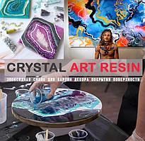 Смола эпоксидная Crystal Art Resin для  картин и покрытия, быстросохнущая в тонком слое, пробник, 300 г