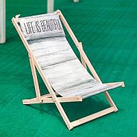 Шезлонг деревянный Life is beautiful оригинальный подарок прикольный