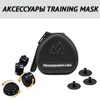 Аксессуары для Training Mask