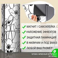 Магнитная наклейка на холодильник Контурные маки черно-белые цветы, виниловый магнит, 600*1800 мм, Лицевая