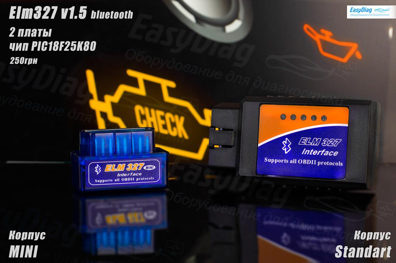 Автомобильный диагностический сканер ELM327 OBD2 v1.5 pic18f25k80 оригинал bluetooth Блютуз елм обд2
