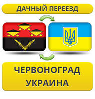 Дачный Переезд из Червонограда по Украине!