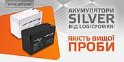 Акумулятори SILVER від LogicPower: якість вищої проби
