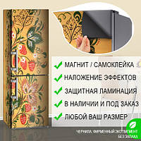 Магнитная наклейка на холодильник Растительная роспись Ягоды и цветы, виниловый магнит, 600*2000 мм, Лицевая + боковая