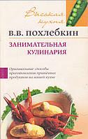 В.В. Похлебкин Занимательная кулинария