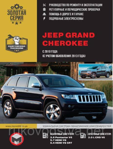Книга Jeep Grand Cherokee с 2010 Эксплуатация, обслуживание, ремонт