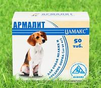 Армалит - для очистки организма от токсинов для собак мелких и средних пород
