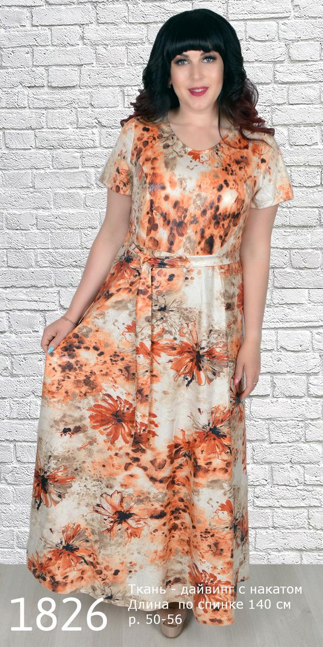 Легкое женское длинное платье, 50,52,54,56