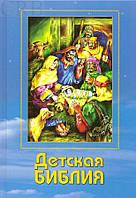 Детская Библия. Цветные иллюстрации, размер 17х25см