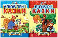 Казки з добрими персонажами. 2 книги