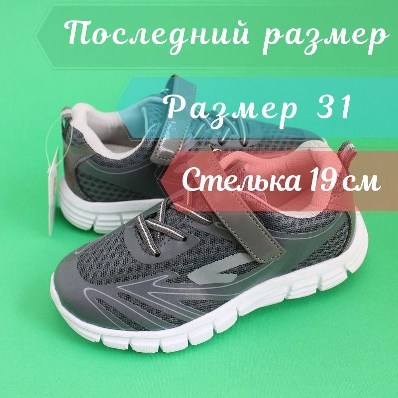 Кроссовки для мальчиков 3539C Tom.m размер 31