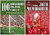 Подарунковий комплект енциклопедій для любителів футболу