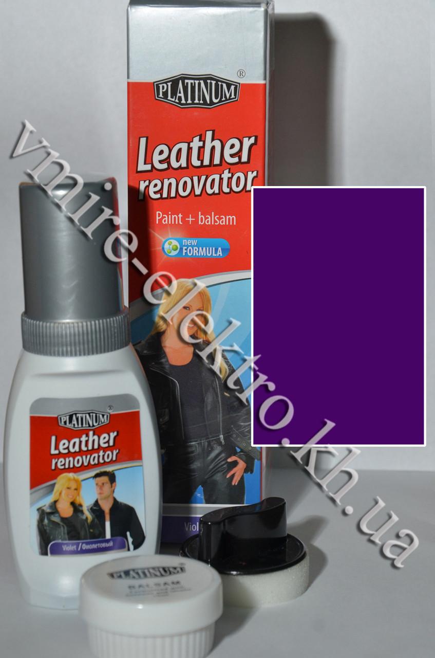 Набір фарба для шкіри фіолетовий 100 мл і бальзам 15 мл Platinum