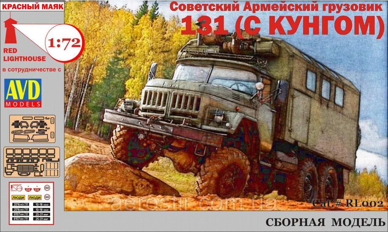 Советский армейский грузовик ЗИЛ-131 КУНГ 1/72 AVDModels RL002