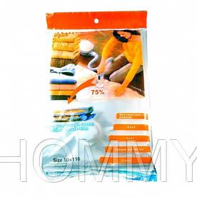 Вакуумные пакеты для хранения вещей 80х110 см.