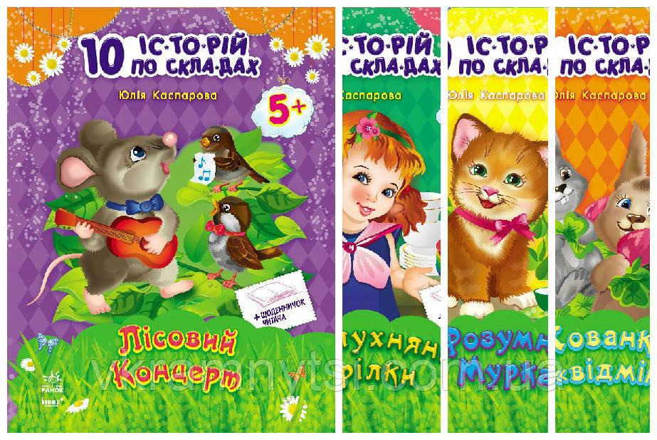 Читаємо по складах. 4 книги для перших навичок читання